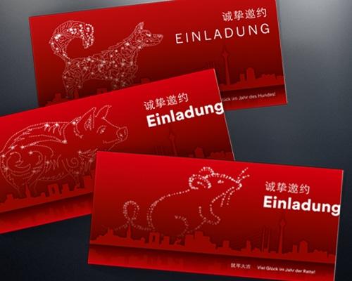 einladungskarte für das chinesische neujahrsfest 2018-2020